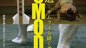 Sumodo - The Successors of Samurai