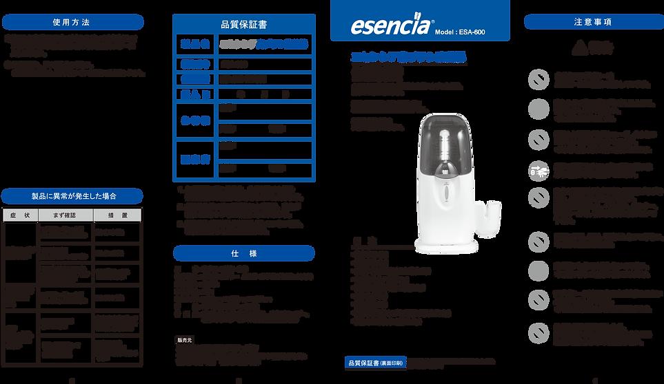 ESA600取説1.png