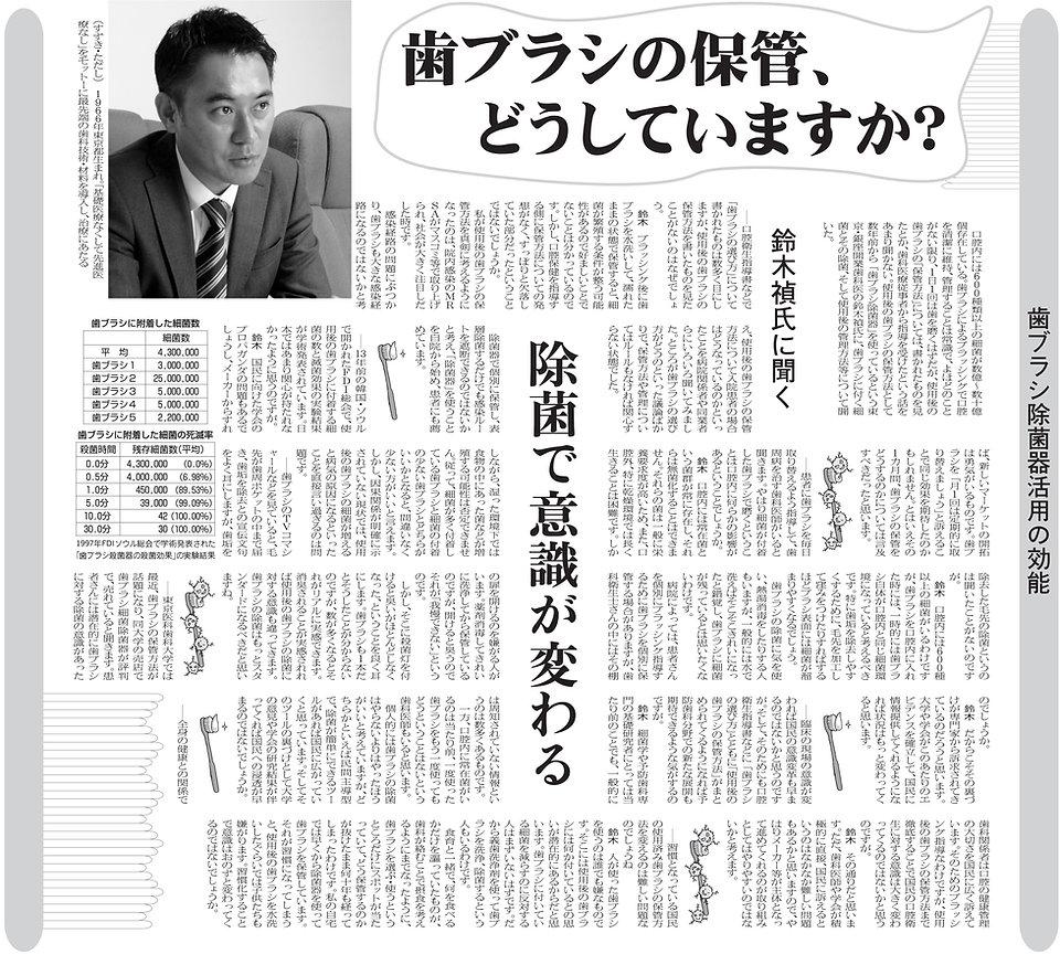 日本歯科新聞1651-05 1C_鈴木先生.jpg