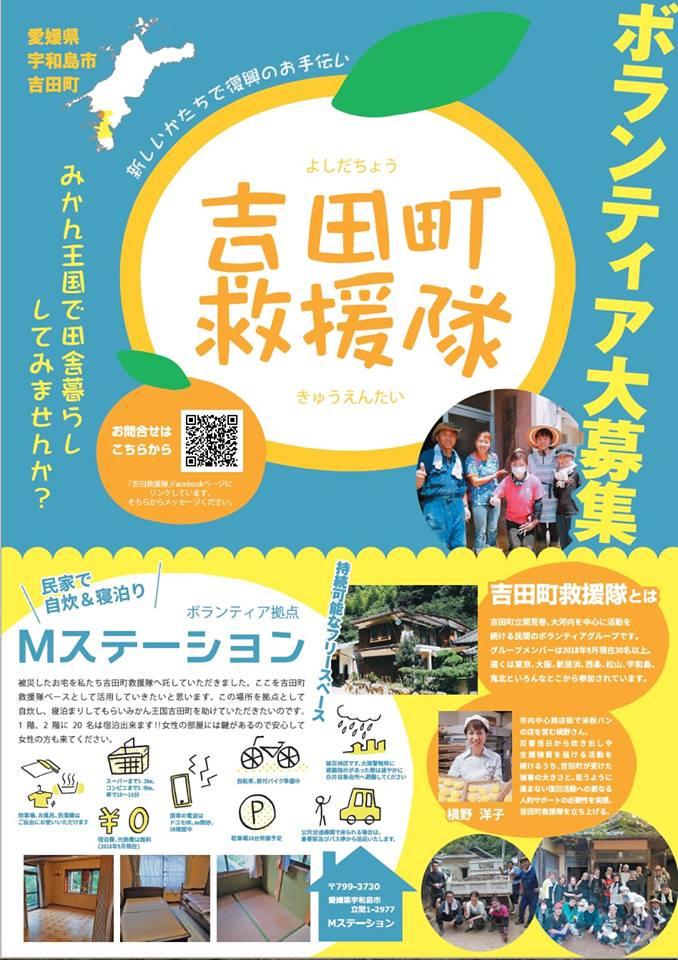 吉田町救援隊のボランティア募集チラシ