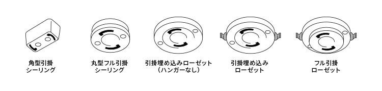 引掛シーリングの種類