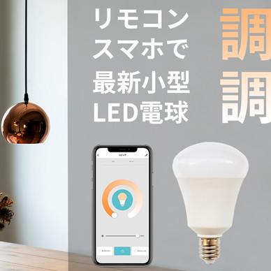 ペンダントライトをIoT照明にーMakuakeでクラウドファンディングがスタートしました