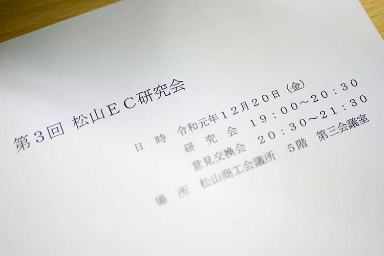 第3回 松山EC研究会