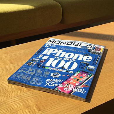 月刊誌『MONOQLO』12月号に弊社オリジナル商品を含む雑貨6点が紹介されました