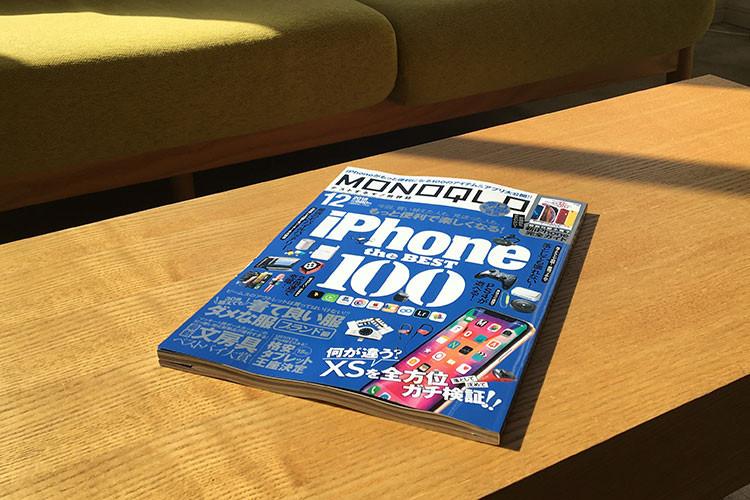 月刊誌『MONOQLO』12月号