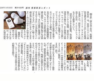 当社のLED電球&リモコン「ラコルト」が愛媛経済レポートで紹介されました