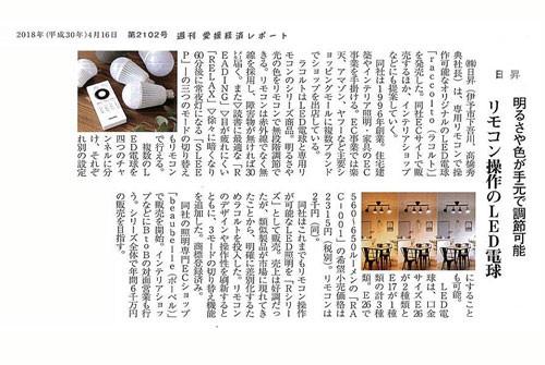 愛媛経済レポート ラコルト記事