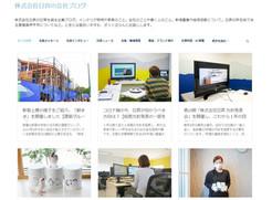 日昇ブログの人気記事!「1年で最も読まれた」TOP5をご紹介します