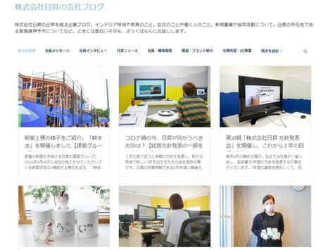 日昇ブログの人気記事「1年で最も読まれた」TOP5をご紹介します