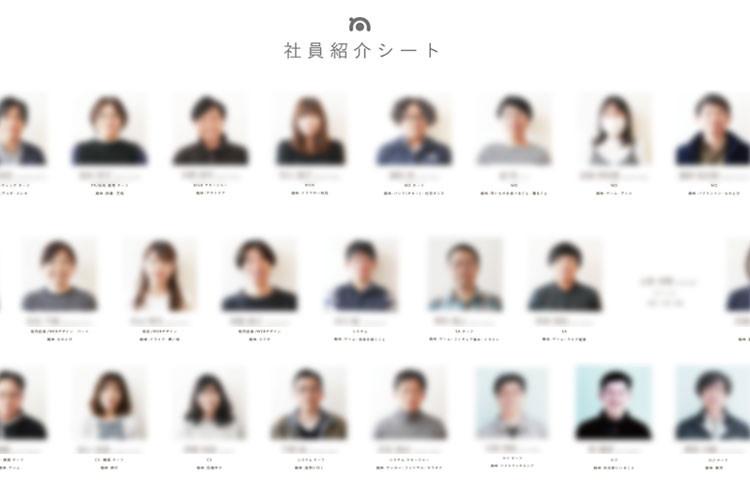 新入社員製作中の社員紹介シート