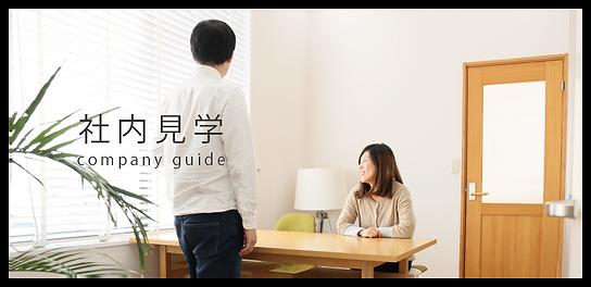 社内見学・会社紹介