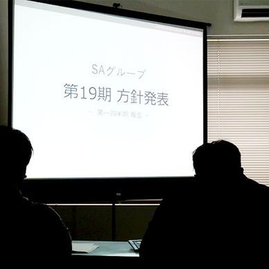 3ヶ月にいちどの業務進捗を発表し合う場◆「第一四半期報告会」を行いました