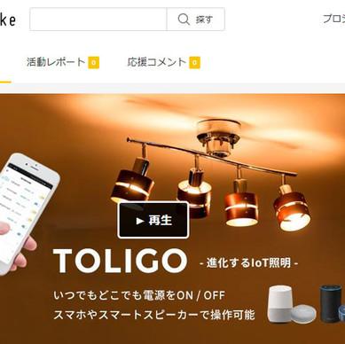 IoT照明のクラウドファンディング始めました。Makuake(マクアケ)で資金調達中。