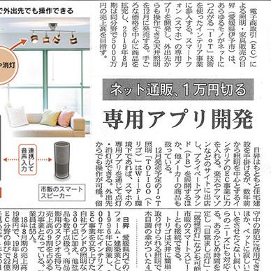 日本経済新聞にIoT照明「TOLIGO」の記事が掲載されました