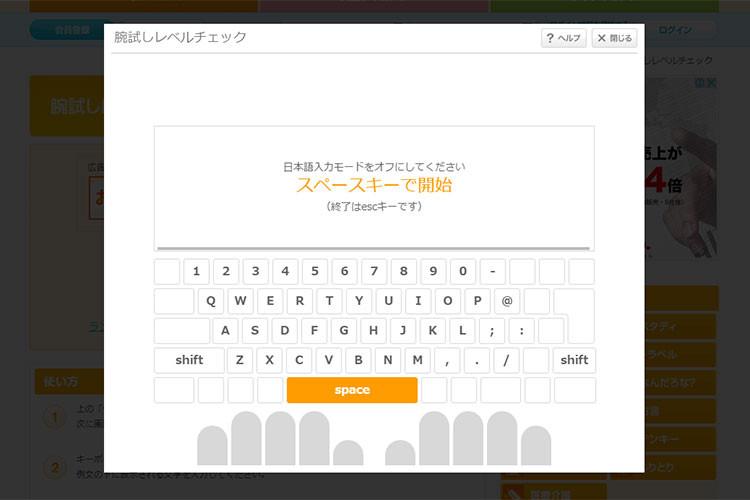 e-typingのサイト