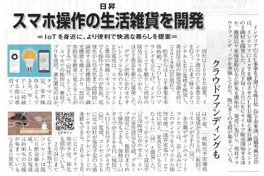 愛媛経済レポート記事