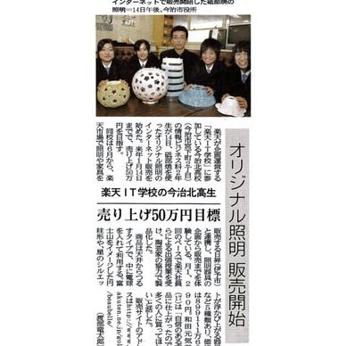 愛媛県の高校生が企画したオリジナル照明を愛媛新聞にて取り上げていただきました。