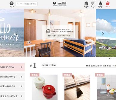 WEB店舗 mollif(モリーフ)が「楽天市場 月間優良ショップ」を受賞しました