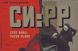 CN:PP   Code Name: Paper Plane