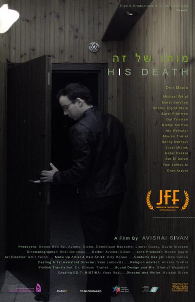 HIS DEATH (2020)