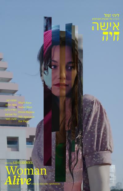 WOMAN ALIVE (2020)