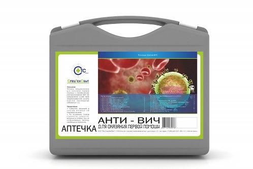 Аптечка для предприятий служб быта «Анти-ВИЧ»