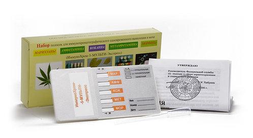 ИммуноХром-5-Мульти-Экспресс