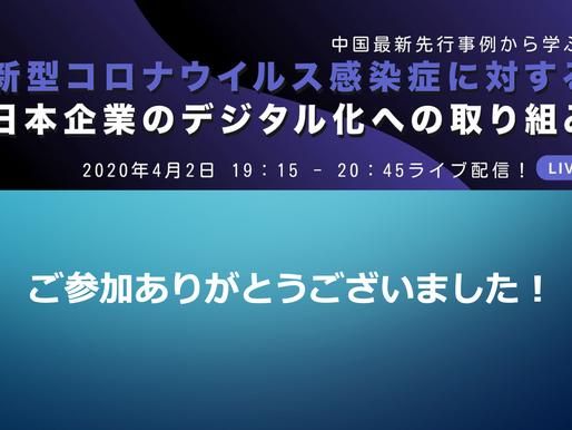 【申込終了】【自社主催オンラインイベント申込み開始】「中国最新先行事例から学ぶ、新型コロナウイルス感染症に対する日本企業のデジタル化への取り組み」