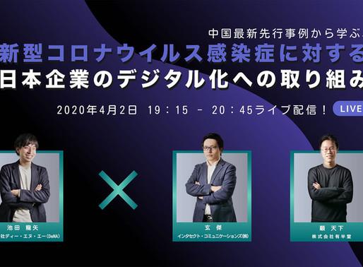 【イベント報告】コロナ時期中国最新事例から学ぶ、日本企業直近と中長期のデジタル化への取り組みを議論〜株式会社有半堂Zoomオンラインイベント開催