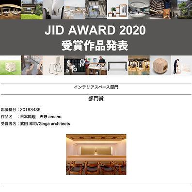 JID award.jpg