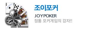 조이앤게임 (2).png