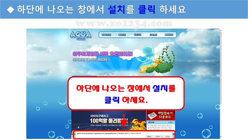 아쿠아게임018.png