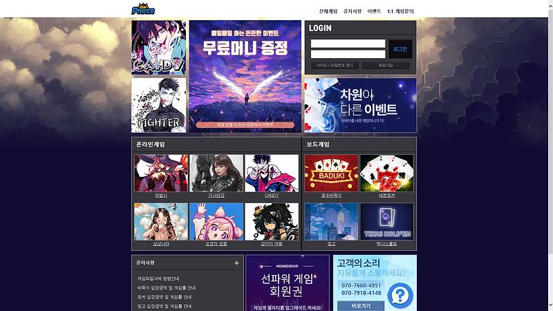 선파워게임 (1).png
