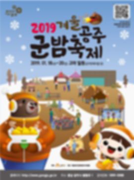 군밤축제_164x220_인쇄용_수정.jpg