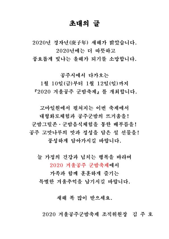 공주군밤_초대글_1.png