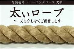 太いロープPOP.jpg