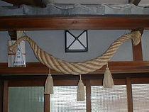 注連縄 神事用 麻製品