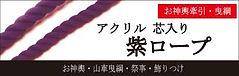 紫アクリルロープ.jpg