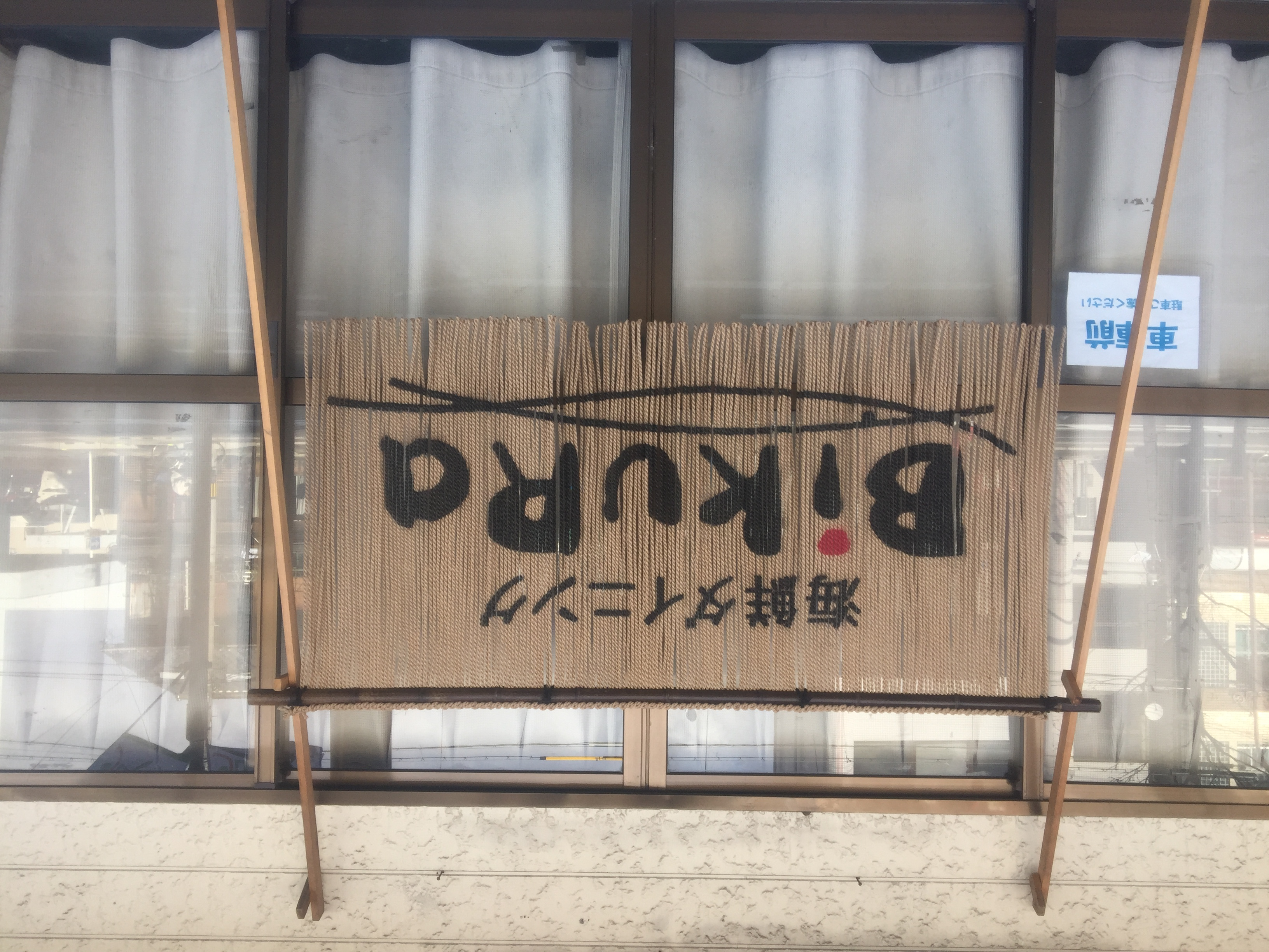 ジュート麻縄 ロゴ入れ 竹装飾なし 黒竹