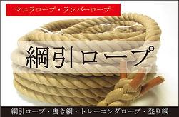 綱引ロープ