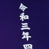 紫地に白字.jpg