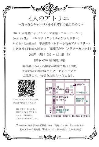 New銀座.jpg