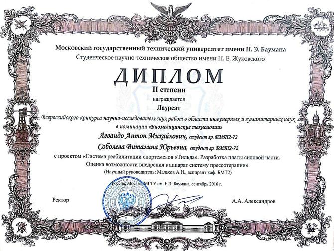 Высокая оценка Всероссийского конкурса