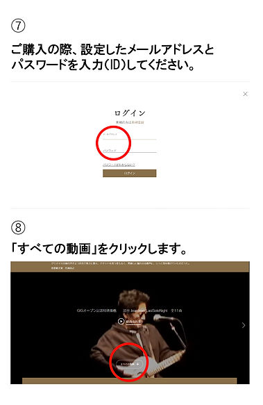 GIG購入手順4.jpg