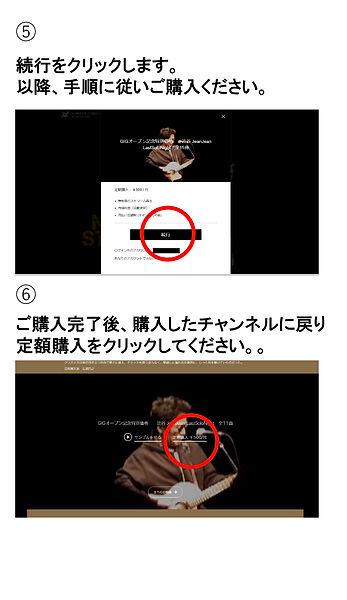 GIG購入手順3.jpg