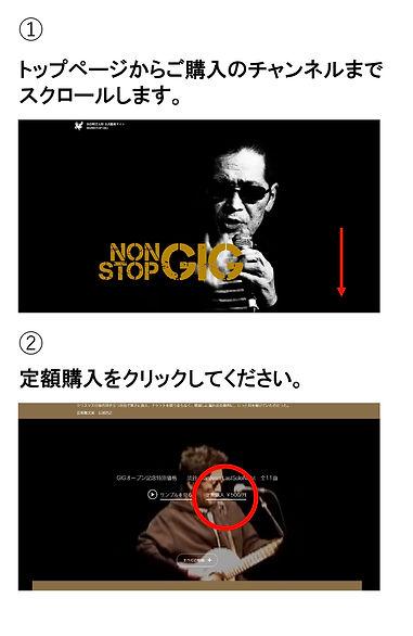 GIG購入手順1.jpg