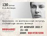 Анонс встречи памяти Ивана Александровича Витвера