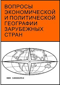 Сборник Вопросы экономической и политической географии зарубежных стран