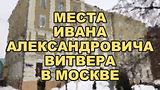 Места Ивана Александровича Витвера в Москве