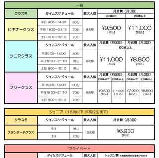 ONE STAR CHIBA 料金表.jpg